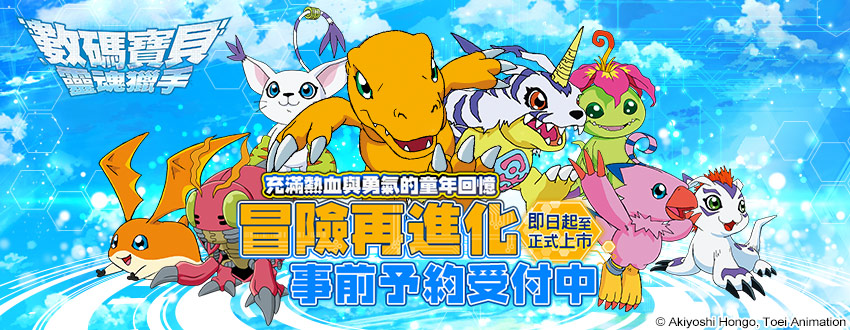 digimon soul chaser event